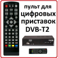Пульт для Goldstar GS8833HD *