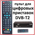 Пульт для Goldstar GS8830HD, GS8811HD, GS8855HD