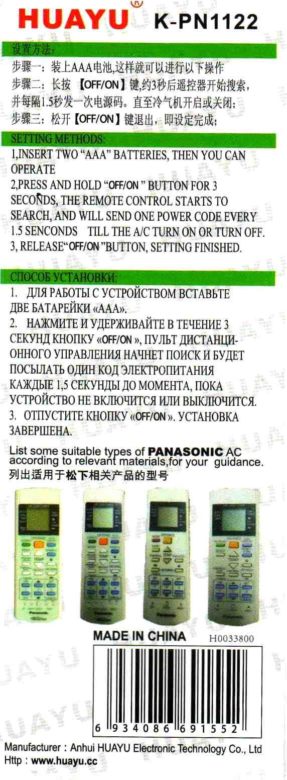 инструкция пульта кондиционер general