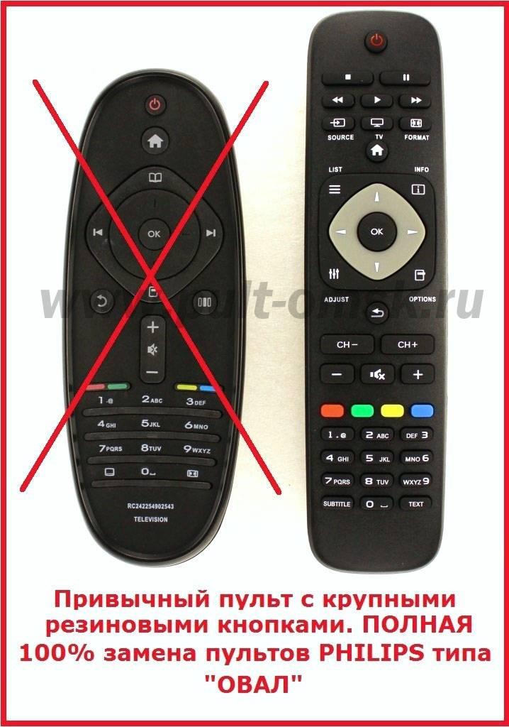 Пульт для телевизора филипс ремонт своими руками 19